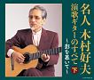 決定盤 名人木村好夫 演歌ギターのすべて(下)