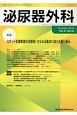 泌尿器外科 31-10 特集:ロボット支援腎部分切除術:さらなる進歩に向けた取り組み