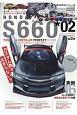 S660 チューニング&ドレスアップガイド AUTO STYLE18 (2)