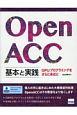 OpenACC基本と実践 GPUプログラミングをさらに身近に