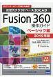Fusion360操作ガイド ベーシック編 2019 次世代クラウドベース3DCAD 3Dプリンターのデ