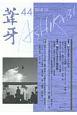 葦牙 2018.10 特集:日本と東アジアの今/現代に生きる左翼思想 (44)