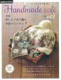 Handmade cafe 特集:刺しゅう糸で編む 季節のミニチュア (2)