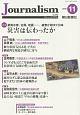 Journalism 2018.11 特集:豪雨水害、台風、地震……。被害が相次ぐ日本 災害は伝わったか (342)