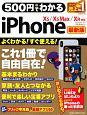 500円でわかるiPhone<最新版> XS&XS Max&XR対応