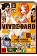 VIVRE CARD〜ONE PIECE図鑑〜 BOOSTER PACK アーロン一味とココヤシ村の人々