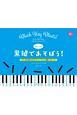 ウェンディの黒鍵であそぼう! ピアノ導入期のためのプレ・リーディング曲集 伴奏パート付