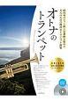 オトナのトランペット~ゴールド・セレクション カラオケCD付