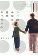 おじ顔中学生と童顔おじちゃん (3)