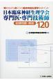 日本臨床神経生理学会 専門医・専門技術師 試験問題解説120 驚きながら身につく臨床神経生理学のポイント