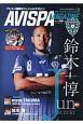 AVISPA MAGAZINE アビスパ福岡オフィシャルマガジン(15)
