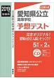 愛知県公立高等学校 予想テスト 公立高校入試予想テストシリーズ 2019 英語リスニングCD付