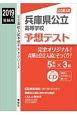 兵庫県公立高等学校 予想テスト 公立高校入試予想テストシリーズ 2019 英語リスニングCD付