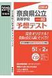 奈良県公立高等学校 一般 予想テスト CD付 公立高校入試予想テストシリーズ 2019