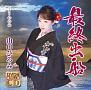 最終出船(DVD付)