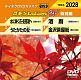 テイチクDVDカラオケ 音多Station W(特別編) Vol.28