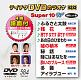 テイチクDVDカラオケ スーパー10 W Vol.584