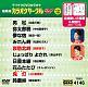 テイチクDVDカラオケ カラオケサークル W ベスト10 Vol.146