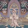 銀の祈誓(A)(DVD付)