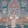 銀の祈誓(B)(DVD付)