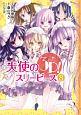 天使の3P-スリーピース-!(8)