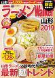 ラーメンWalker 山形 2019