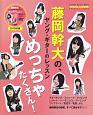 藤岡幹大の、ヤング・ギターのレッスンめっちゃたくさん! DVD付