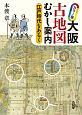 大阪古地図むかし案内<カラー版>