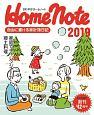 さわやかホームノート 2019