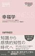 幸福学 EIシリーズ