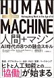HUMAN+MACHINE 人間+マシン AI時代の8つの融合スキル