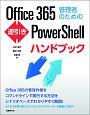 Office365 管理者のための逆引きPowerShellハンドブック