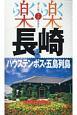 楽楽 長崎・ハウステンボス・五島列島