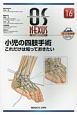 小児の四肢手術 これだけは知っておきたい OS NEXUS16 電子版付き