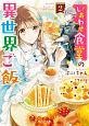 しあわせ食堂の異世界ご飯 (2)