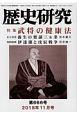 歴史研究 2018.11 特集:武将の健康法 (666)
