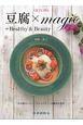 豆腐×magic=Healthy & Beauty