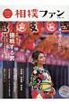 相撲ファン 相撲愛を深めるstyle&lifeブック(8)