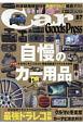 Car Goods Press (87)
