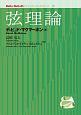弦理論 MaRu-WaKaRiサイエンティフィックシリーズ3
