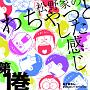 おそ松さん かくれエピソードドラマCD 松野家のわちゃっとした感じ 第1巻