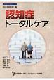 認知症トータルケア 日本医師会生涯教育シリーズ