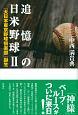 追憶の日米野球 「大日本東京野球倶楽部」誕生(2)