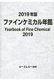 ファインケミカル年鑑 2019