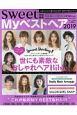 sweet特別編集 Myベストヘア 2019