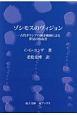 ゾシモスのヴィジョン 古代ギリシアの錬金術師による夢見の指南書