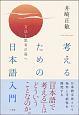 考えるための日本語入門 文法と思考の海へ