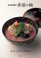 日本料理の季節の椀