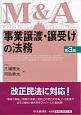 事業譲渡・譲受けの法務<第3版> M&A