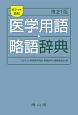 ポケット英和医学用語・略語辞典